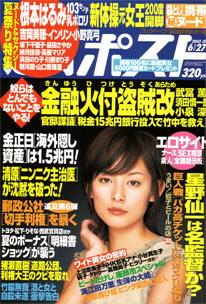 週刊ポスト(小学館)